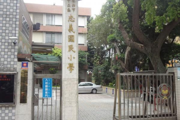 台北市中正區忠義國小