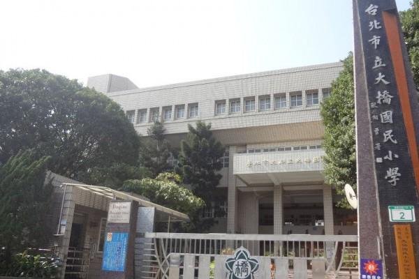 台北市立大橋國民小學