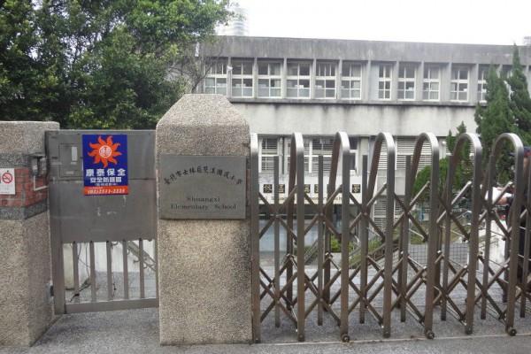 台北市士林區雙溪國小