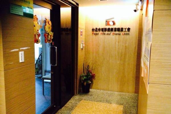 臺北市工會