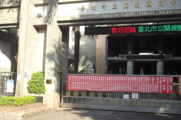 台北市立關渡國民中學