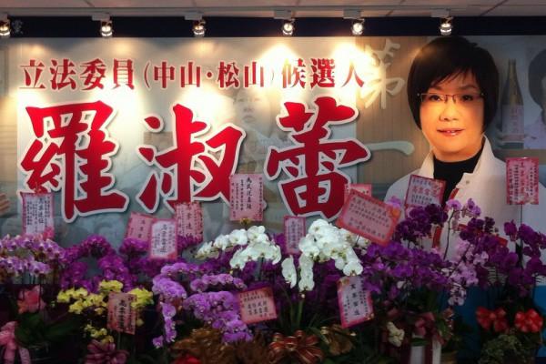 立法委員羅淑蕾(中山、松山區)競選總部辦公室
