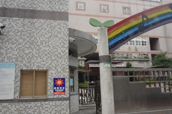 台北市信義區興雅國小