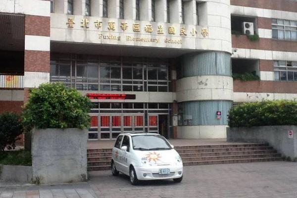 台北市萬華區福星國小