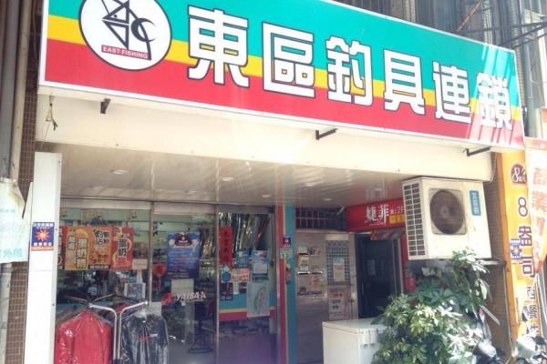 東區釣具連鎖店