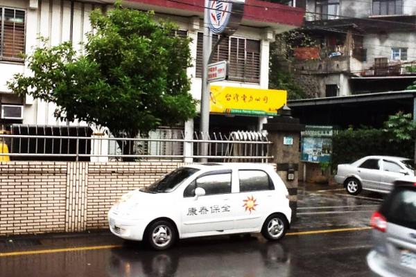 台灣電力公司(龜山服務所)