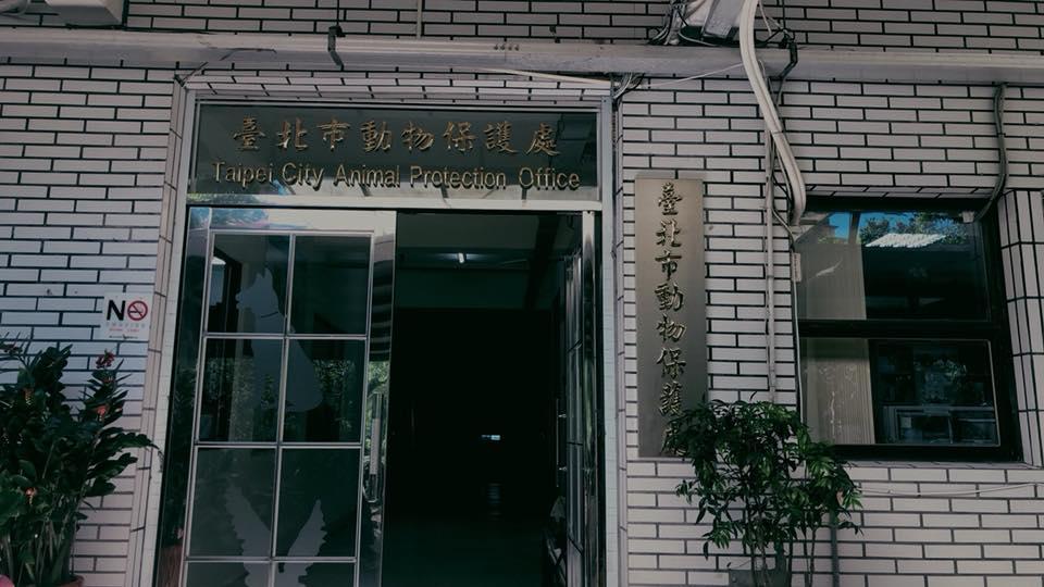 臺北市動物保護處