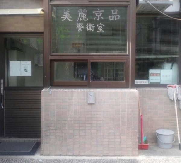 美麗京品社區